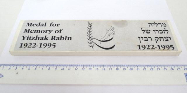 מחזיק מפתחות, מדליה, לזכרו של יצחק רבין, 1922-1995