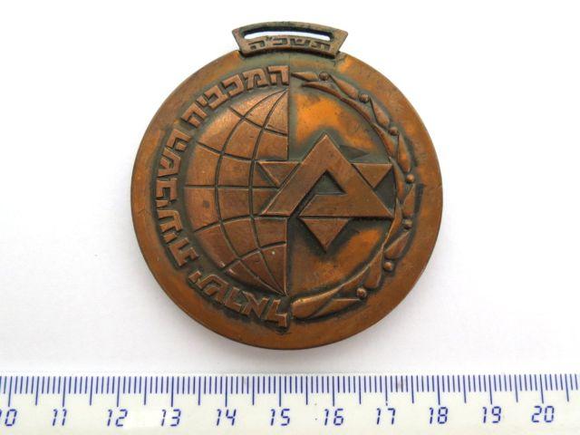 """מדליה, אות, עשויה ברונזה של המכביה השביעית בישראל, תשכ""""ה,  1965, גובה 14.5 ס""""מ"""