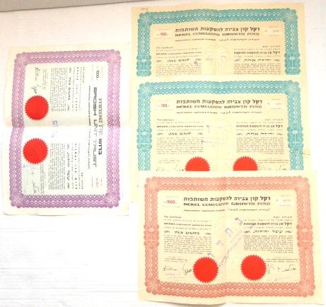 """ארבע תעודות השתתפות למוכ""""ז ישראל, שנות ה60, שנפדו: דקל קרן צבורה להשקעות משותפות, 100 ל""""י (2), 1000 ל""""י, וברוש קרן נאמנות, 1000 ל""""י"""