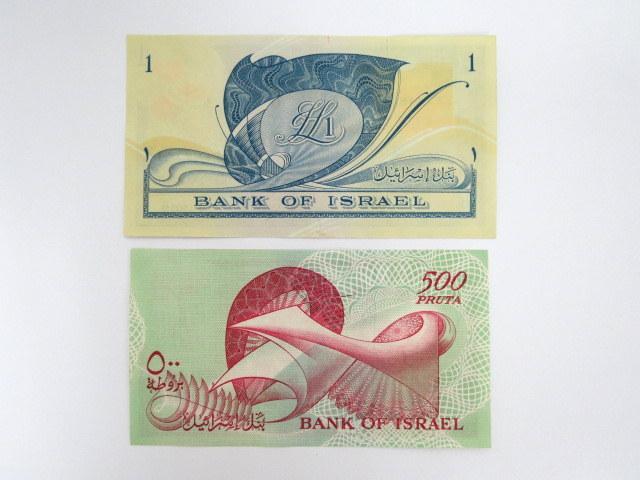 """שני שטרות ע""""ס 500 פרוטה ולירה ישראלית אחת, מצב AU"""