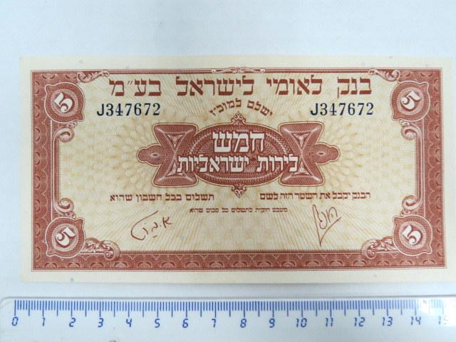 """שטר, ע""""ס חמש לירות ישראליות, 1952 מצב UNC"""