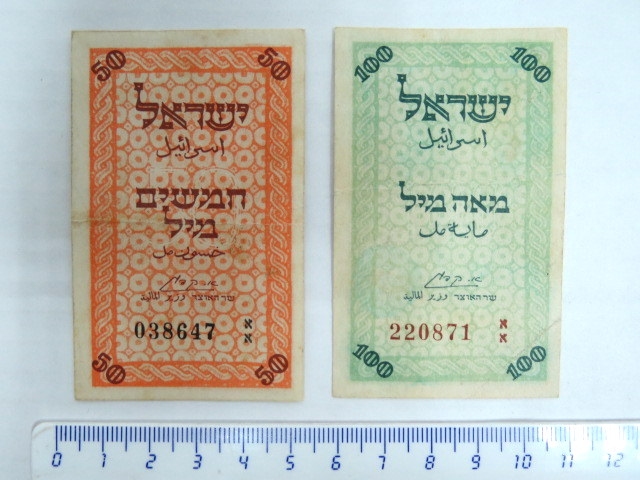 """זוג מעות כסף מנייר (שטיחים) ע""""ס 50, 100 מיל, 1948, מצב VF"""