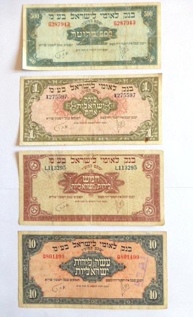 """ארבעה שטרות, 1952 500 פרוטה, VG, ו 1 ל""""י, מצב VF (עם כתם), 5 ל""""י VG ו 10 ל""""י VF עם חותמת"""