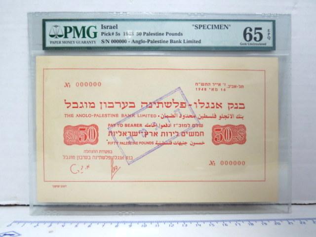 "שטר specimen, ע""ס חמישים לירות ארץ ישראליות, דירוג PMG-65"