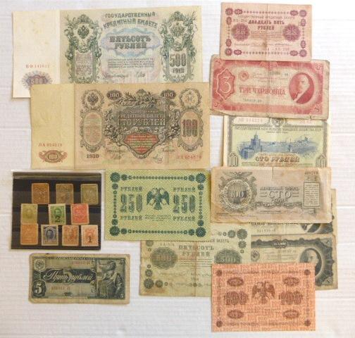 לוט שטרות ואמצעי תשלום רוסיה הצארית וברית המועצות, עד שנות ה50