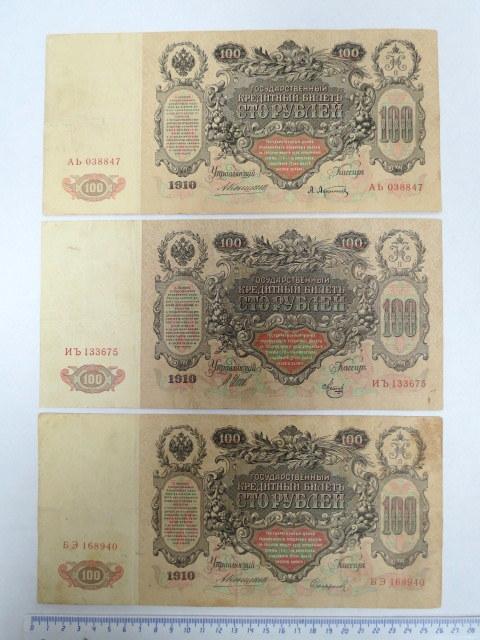 """שלושה שטרות, ע""""ס 100 רובל מצבים VF, חתימות מנהל בנק וקופאי ראשי שונים בכל שטר"""