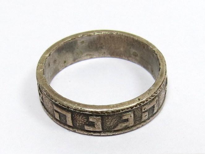 """טבעת """"הגנה"""", שנות ה40, ארץ ישראל"""