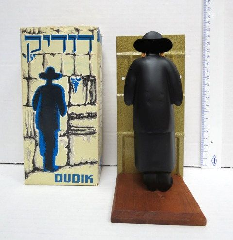 """""""דודיק"""", פיגורת פיגורת """"יהודי מתפלל"""", מתכת על מעמד עץ, באריזה מקורית (לא לגמרי חדשה)"""