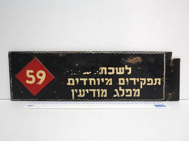 """שלט """"לשכת תפקידים מיוחדים מפלג מודיעין"""", מזכירות למדור חקירות מיוחדות (משטרת חיפה, שנות ה-50)"""