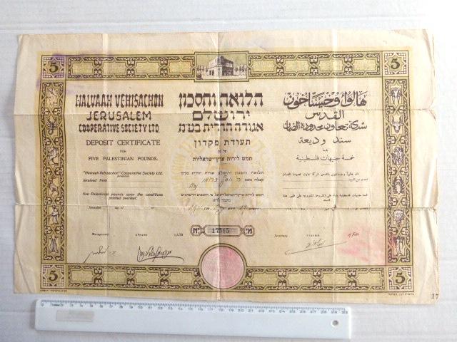 """תעודת פיקדון של הלואה וחסכון ירושלים,אגודה הדדית בע""""מ, עיצוב גור אריה -רבן, בצלאל, 1931"""