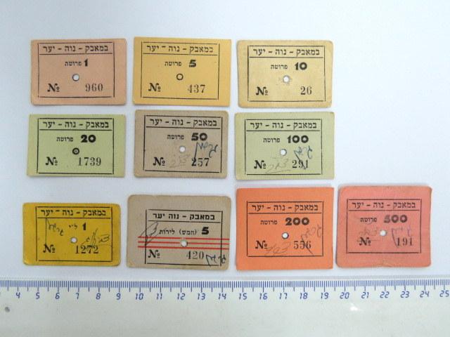 """עשרה קופונים, סדרה ע""""ס 1,5,10,20,50,100,200,500 פרוטה, 1,5 לירות"""