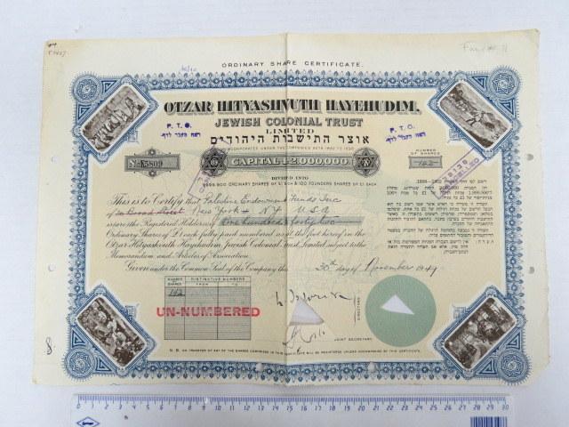 """תעודת מניה של אוצר התישבות היהודים כ Jewish Colonial Trust, של 142 מניות כ""""א 1 פפונט אנגלי, 1949, נפדה-בוטל"""