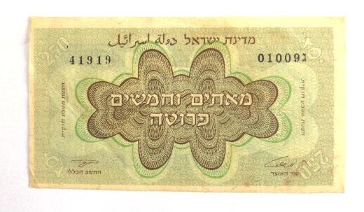 שטר הצעת מטבע חוקית 250 פרוטה סדרה ג' (חלודה)