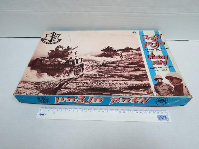 """משחק לוח """"משחק הנצחון"""" מבוסס על מלחמת ששת הימים, הוצ' משחקי פרץ (1968), כולל קופסה מקורית , לוח ו15 מס""""ה 19 כלים Victory Play - based on the six day war"""