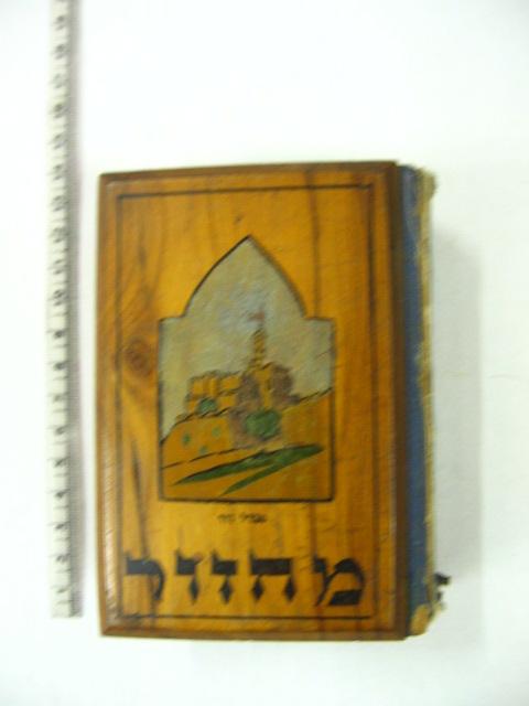 מחזור לכל מועדי השנה כרך יום כיפור, הוצ תפלה ורשה, עם כריכת עץ זית, בצלאל ירושלם
