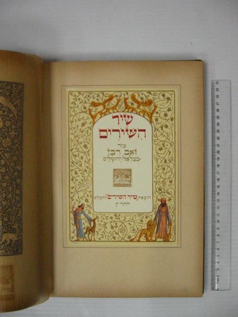"""שיר השירים, צייר זאב רבן בצלאל ירושלם, תר""""צ  Das Hohe Lied Salomons  in Bilder v. Seew Raban,  Jerusalem 1930 נייר חום מתפורר"""