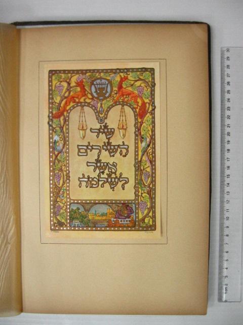 """שיר השירים, צייר זאב רבן בצלאל ירושלם, תר""""צ  1930, Le Cantique de Salomon Enlumine par Zeev Raban,נייר חום מתפורר"""