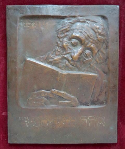 """פלק ברונזה, """"אחד מעם הספר"""" חתום בלוח, שנות ה-20"""