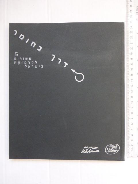 דרך החומר, חמישה עשורים לקרמיקה בישראל