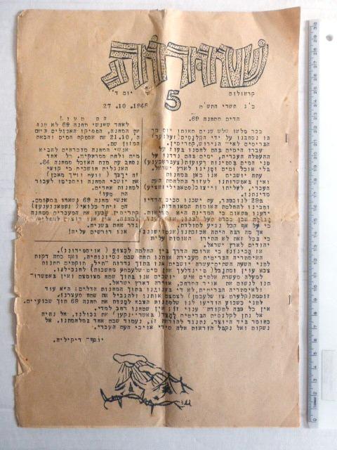 גליון  סטנסיל גלות קפריסין, 27.10.1948