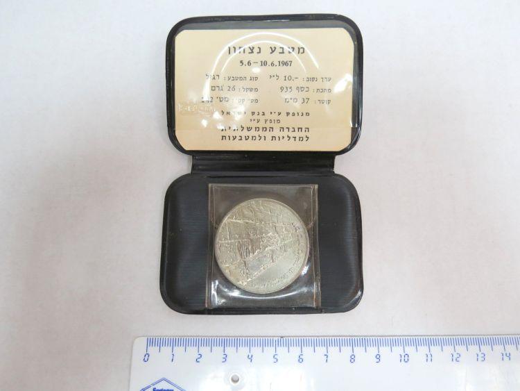 מטבע נצחון 1967, כסף 935