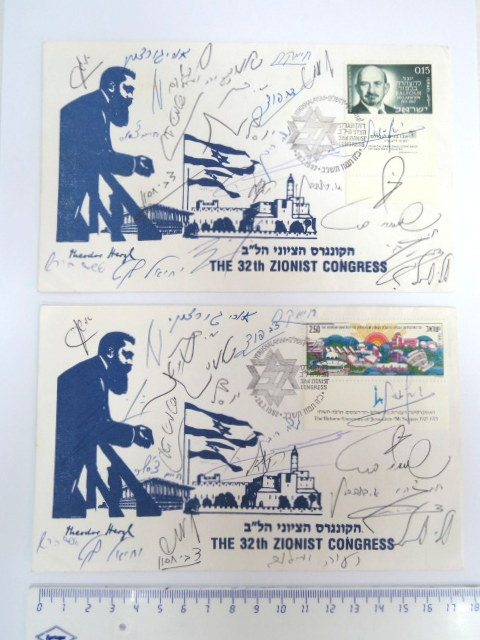 """שתי מעטפות של הקונגרס הציוני הל""""ב, 1992 עם חתימות משתתפים"""