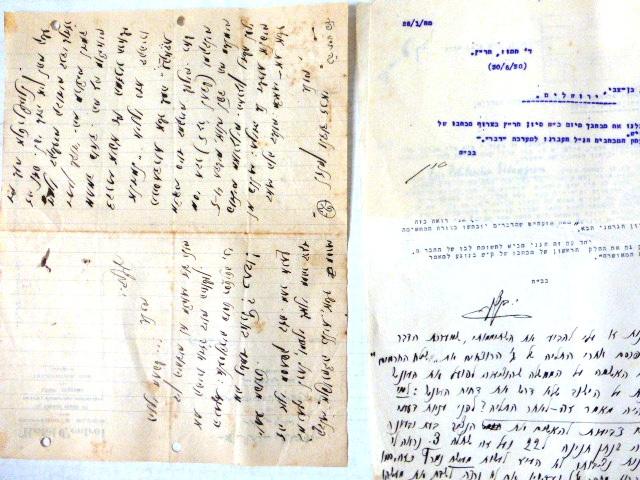 """לוט ששה מכתבים בענייני הסתדרות העובדים בא""""י מהם שנים מודפסים וחתומים על ידו, וארבעה כתובים בכתב ידו וחתומים, 1924-1930"""