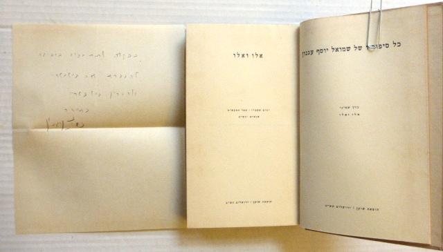 """אלו ואלו הוצ' שוקן ירושלים, תש""""ב 1942, עם מכתב בתוך הספר בכתב ידו של הסופר, וחתום על ידו"""