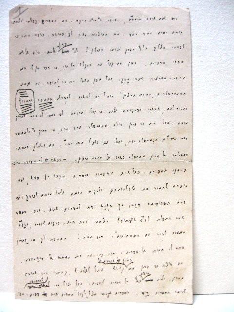 """מכתב כתוב ביד למשה מרקס בעניין ספרים, לא חתום תרפ""""ב 1922 (רק דף אחד)"""