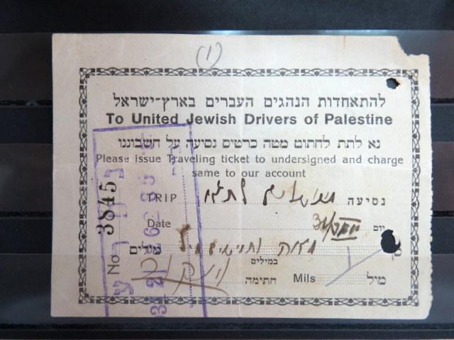 קבלה של התאחדות הנהגים העברים בארץ ישראל, שנות ה30