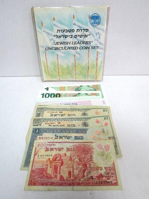 לוט שטרות ומטבעות, ישראל כולל: 19 שטרות וסט מטבעות, אישים בישראל