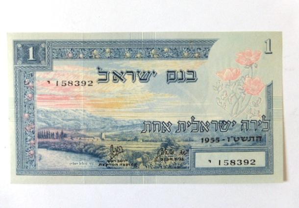 """שטר ע""""ס לירה ישראלית אחת xf-auc"""