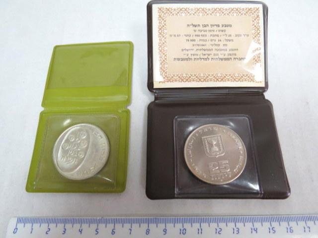 שתי מטבעות כסף, פדיון הבן 1973, 1975