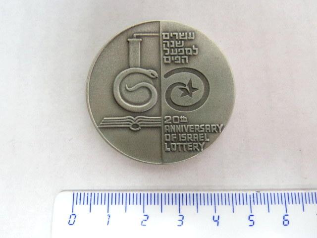 מדליה כסף 935, 20 שנה למפעל הפיס