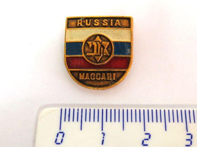 """סיכה """"מכבי רוסיה"""" Maccabi- Russia"""