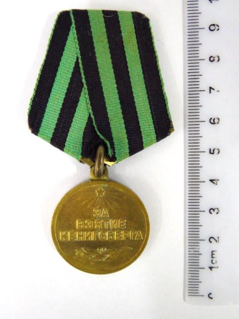 """אות צבא בריה""""מ, כיבוש קניגסברג 1945, עם תעודה"""