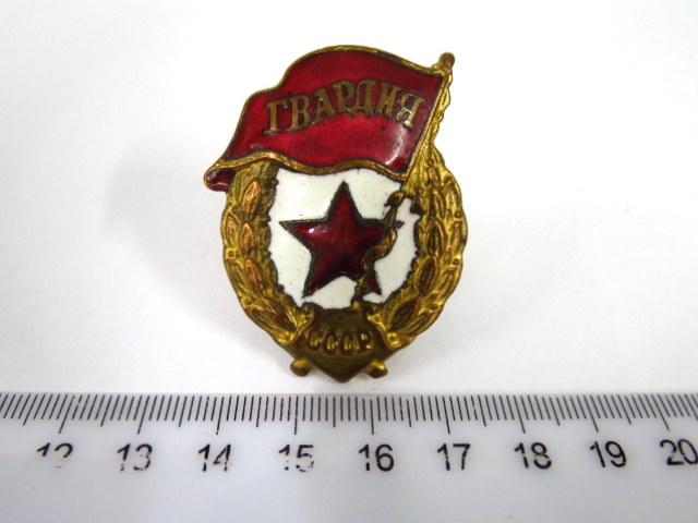 """אות צבא, ברית המועצות, מיוחד, הוענק לארמיית """"גוורדיה"""", עם תעודה"""