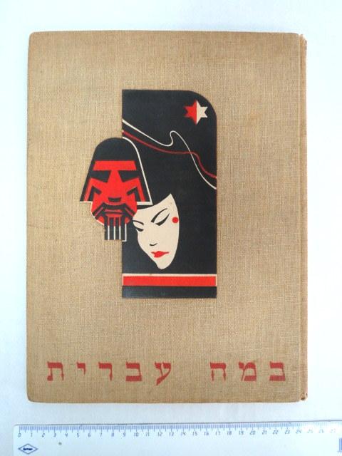 """במה עברית, הוצ' ע""""י בית חרושת לסיגריות אחרים מספרו בע""""מ (שלם)"""