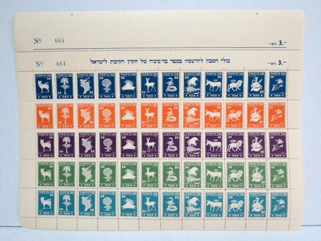 """גליון מלא של בולי קק""""ל מנוקב בולי חסכון לספר הבר מצוה, הכולל את 12 שבטי ישראל בחמישה צבעים שונים, סה""""כ 60 בולים, שנת 1947, מצב MNH"""
