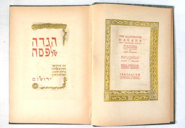 הגדה של פסח עם ציורים מאת א. אלחנני, דפוס ליפשיץ, ירושלים