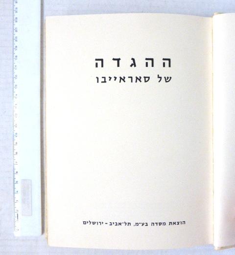 """ההגדה של סאראייבו, מהדורת פקסימיליה פורמט קטן, הוצ' מסדה, ת""""א ירושלים"""
