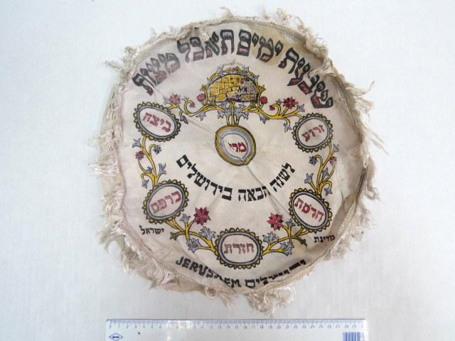 כיסוי מצה מודפס על בד, עם דוגמת צלחת פסח, ירושלים, שנות ה50