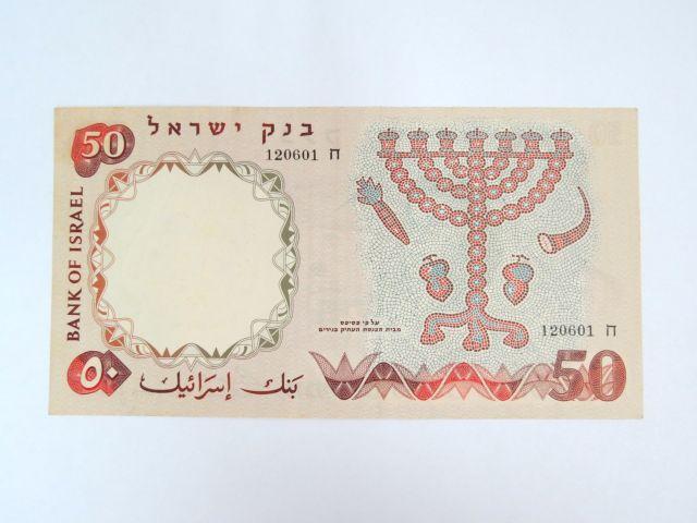"""שטר ע""""ס 50 לירות ישראליות, 1960 מצב XF-UNC , פרפיקס ח' שחור"""