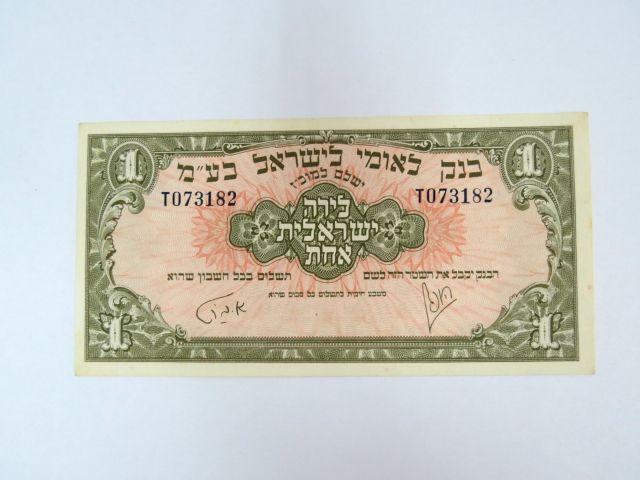 """שטר ע""""ס לירה ישראלית אחת  1948 מצב AUC"""