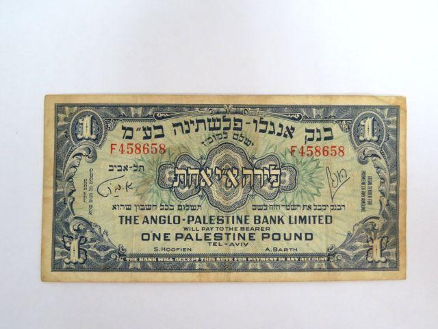 """שטר ע""""ס לירה א""""י אחת, 1948, מצב fine"""