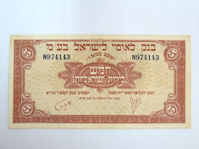 """שטר ע""""ס חמש לירות ישראליות, 1952 מצב XF"""