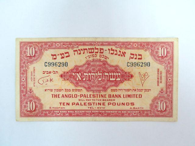 """שטר ע""""ס עשר לירות א""""י, 1948 מצב Fine-VF"""