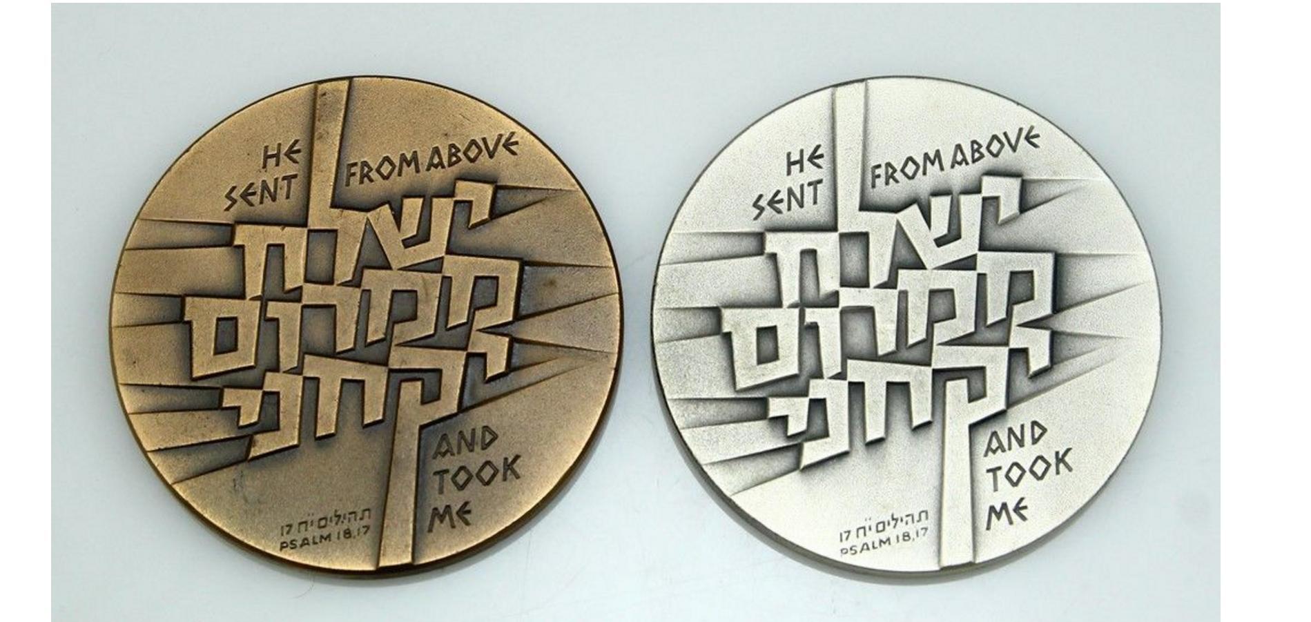 """שתי מדליות, מבצע יונתן (אנטבה), 1976, א. כסף 935, 59 מ""""מ, משקל 115 גרם, ב. ברונזה"""