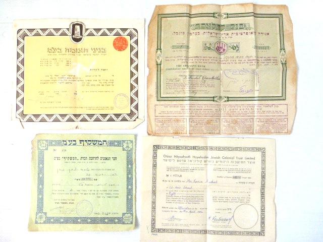 """ארבע תעודות מניה (על שם): אוצר התישבות היהודים, 1962, המשקיף בע""""מ, 1947, בניני האומה בע""""מ, 1952, בנק למלאכה, 1925"""