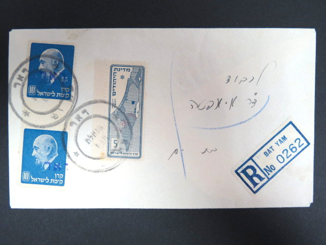 1948 INTERIM - BAT YAM reg cov # 0262 to Bat Yam franked properly 25 mils M. Ha'am stps (Bale #12,29), tied by black M. Ha'am 2 pmk front & back, VF Bale $ 350